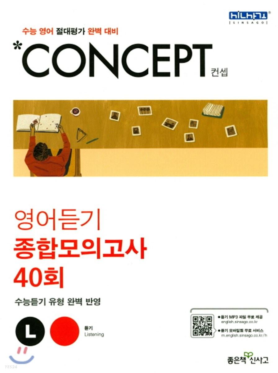 신사고 Concept 컨셉 영어듣기 종합모의고사 40회 (2021년용)