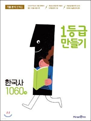 1등급 만들기 한국사 1060제 (2018년)