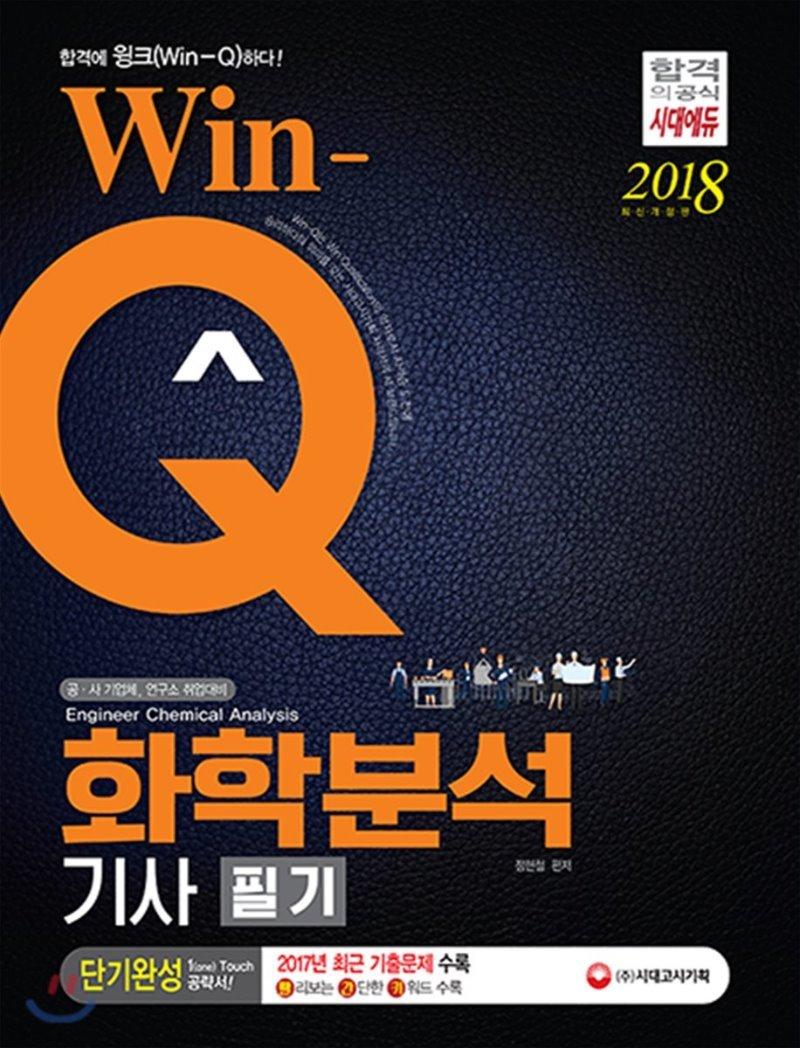2018 Win-Q 화학분석기사 단기완성