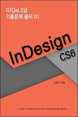 InDesign CS6 - GTQid 2급 기출문제풀이 01