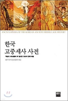 한국 고중세사 사전