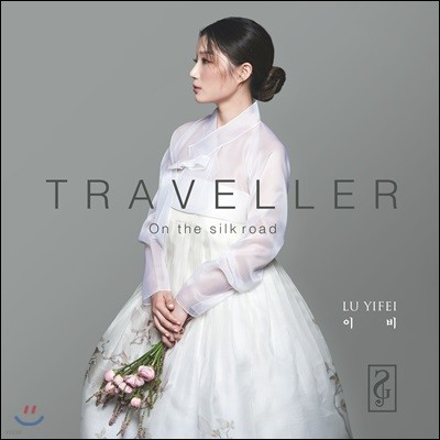 이 비 (Lu Yifei) - Traveller : On the Silkroad