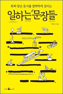 [eBook] 일하는 문장들