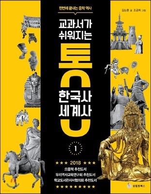 교과서가 쉬워지는 통 한국사 세계사 1