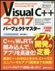 VisualC++2017パ-フェクトマ