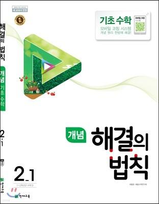 개념 해결의 법칙 기초수학 2-1 (2019년용)