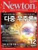 뉴턴 Newton (월간) : 12월 [2017]