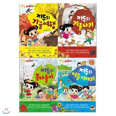 안녕 자두야 계절 여행 1~4 세트 (전4권) : 봄/여름/가을/겨울