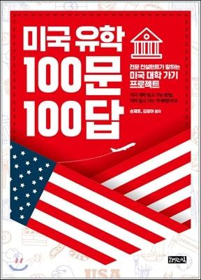 미국 유학 100문 100답
