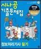 2018 시나공 기출문제집 정보처리기사 필기