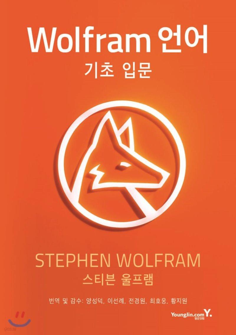 Wolfram 언어 기초 입문
