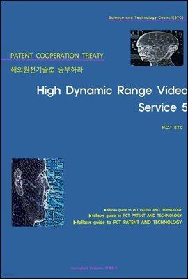 해외원천기술로 승부하라 High Dynamic Range Video Service 5
