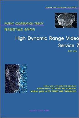 해외원천기술로 승부하라 High Dynamic Range Video Service 7