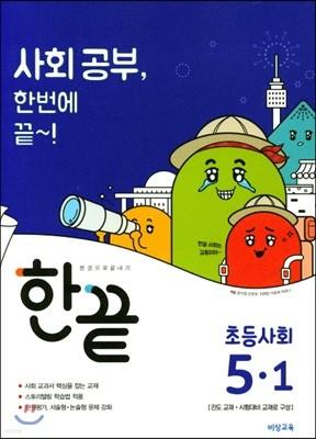 한끝 초등사회 5-1 (2018년)