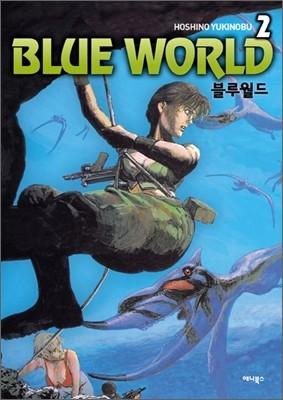 블루월드 (BLUE WORLD) 2