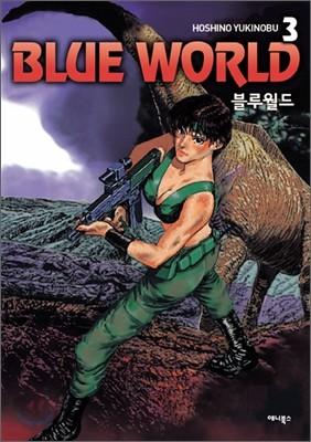 블루월드 (BLUE WORLD) 3