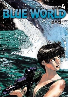 블루월드 (BLUE WORLD) 4