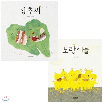 [사은품증정] 상추씨 + 노랑이들 / 조혜란작가 그림책 세트 (양장)