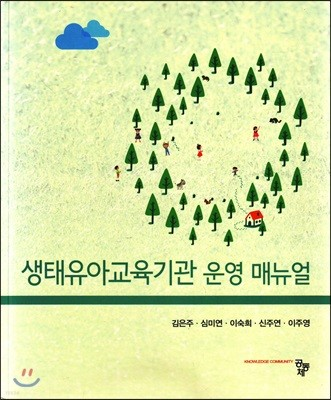 생태 유아교육기관 운영 매뉴얼