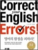 Correct your English Errors!