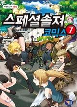 스페셜솔져 코믹스 7