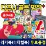 디즈니골든명작플러스 84종+디지털북 | 디즈니도서 | 디즈니유아도서 | 백설공주 | 미키마우스 | 미니마우스 | 도날드덕