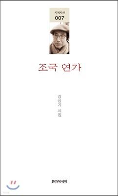 조국 연가