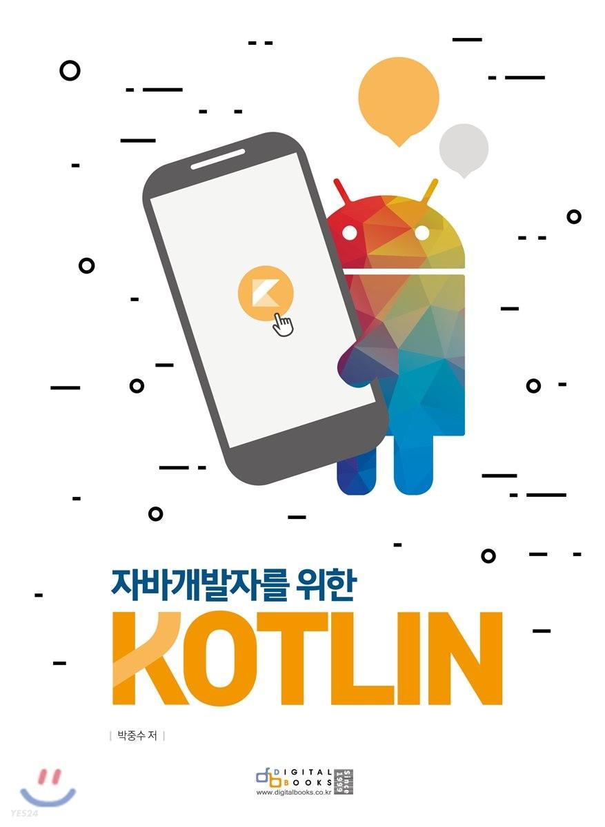 자바 개발자를 위한 KOTLIN