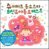 슈퍼히트 동요스타 최신유아동요베스트