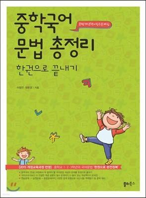 중학국어 문법 총정리 한권으로 끝내기