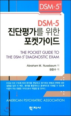 DSM-5 진단평가를 위한 포켓가이드