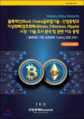 블록체인(Block Chain) 글로벌 기술·산업동향과 가상화폐(암...