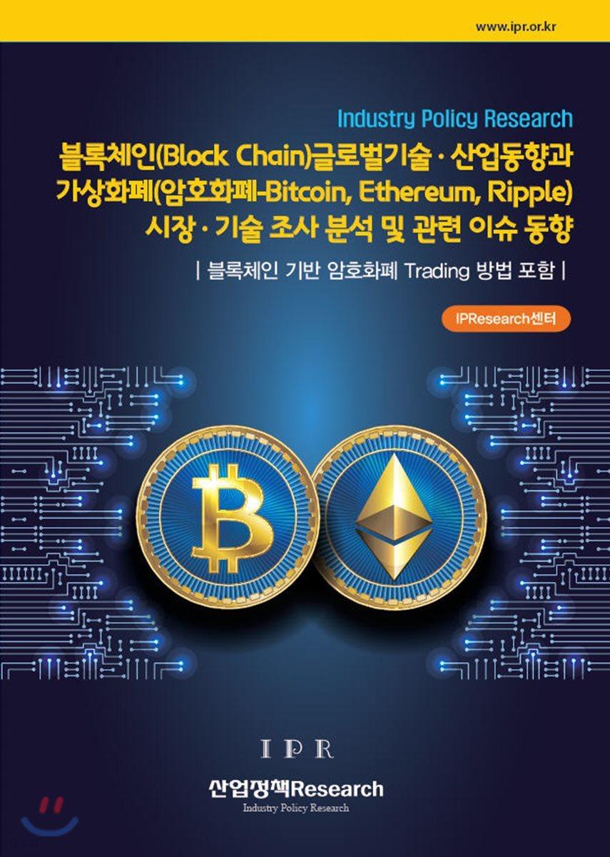 블록체인(Block Chain) 글로벌 기술·산업동향과 가상화폐(암호화폐-Bitcoin, Ethereum, Ripple) 시장·기술 조사 분석 및 관련 이슈 동향