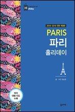파리 홀리데이 (2018~2019 개정판)
