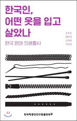 한국인, 어떤 옷을 입고 살았나