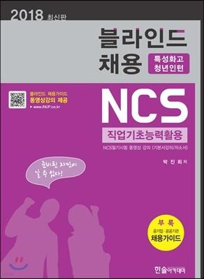 2018 NCS 직업기초능력활용 블라인드 채용 특성화고 청년인...
