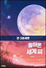 [세트] 돌아온 세계 씨 (총3권/완결)