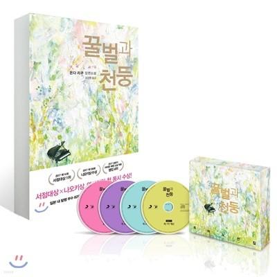 꿀벌과 천둥 도서 + 피아노 선집 4CD 확장판 세트