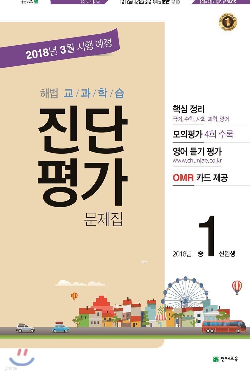 해법 교과학습 진단평가 대비문제집 중1 신입생 (8절)(2018년)