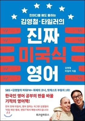 김영철·타일러의 진짜 미국식 영어
