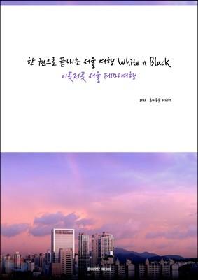 한 권으로 끝내는 서울여행 White n Black