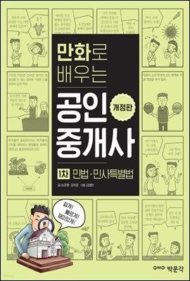 만화로 배우는 공인중개사 1차 민법·민사특별법