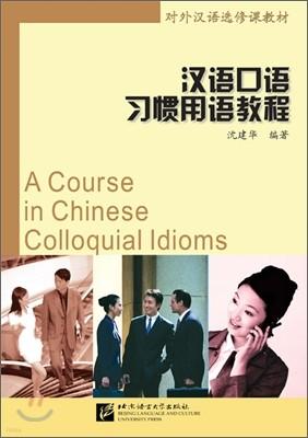 漢語口語習慣用語敎程 한어구어습관용어교정
