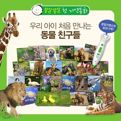 쫑알쫑알 첫 자연동화(보드북20권 + 브로마이드 1종)