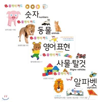 메모지/아기지능방 플래시 카드 5종세트 (전5권) 숫자/동물/영어표현/사물·탈것/알파벳