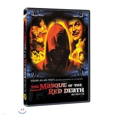 붉은 죽음의 가면