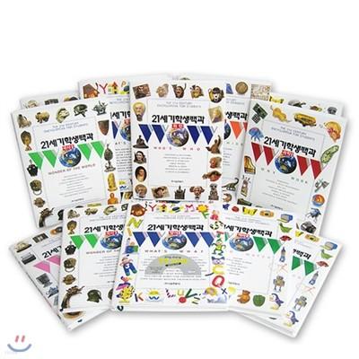 [서울문화사] 21세기 학생백과 (전14권, 영어동요CD 1장, 색인 포함)