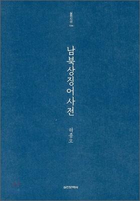 남북상징어사전