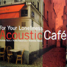 Acoustic Cafe - For Your Loneliness (미개봉)
