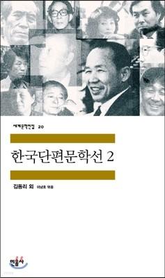 한국단편문학선 2